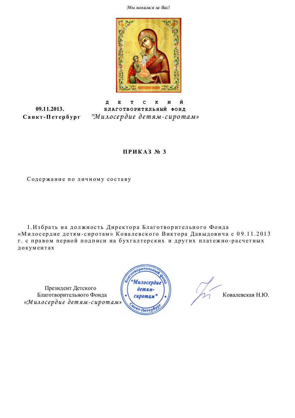 Новомосковская городская детская больница врачи